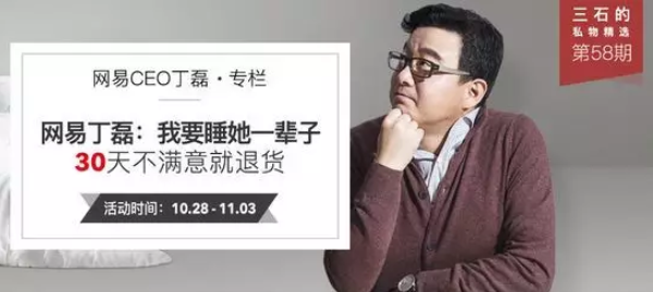 """亿欧智库:网易考拉固定推""""三石私物精选"""""""