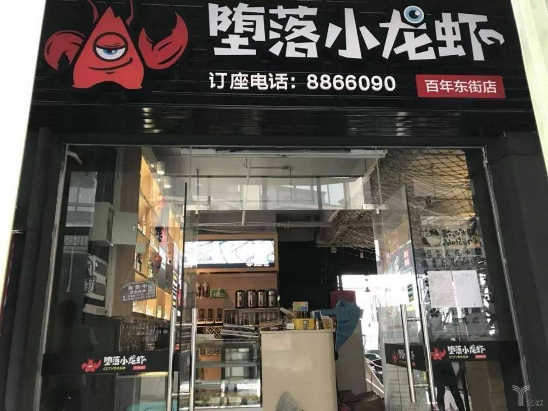 ◎ 融资两轮,3 年 1000 店的堕落虾,就是小龙虾餐厅中的供应链玩家。图自网络。