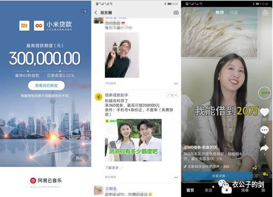 微信朋友圈、抖音短视频的360金融的广告.jpg