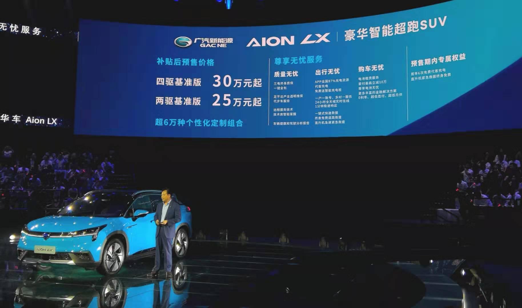 650km续航+L3级自动驾驶!广汽新能源Aion LX预售价25万元起