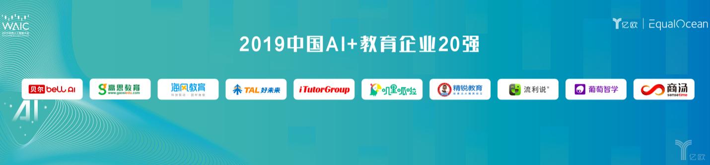 """""""2019中国AI+教育企业20强""""榜单"""