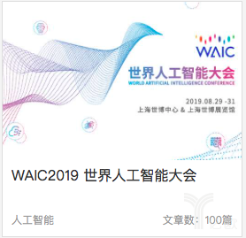 2019世界人工智能大会专题