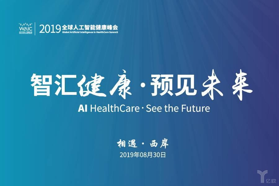 2019全球人工智能健康峰会