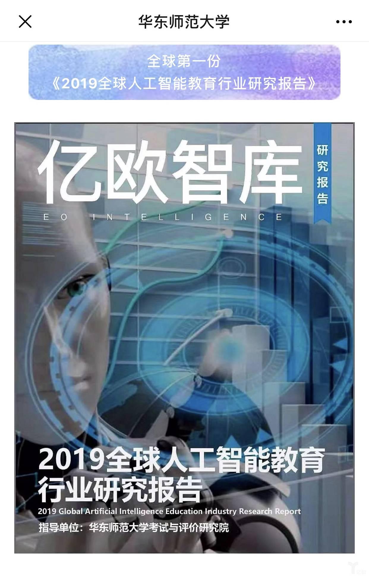 《2019全球人工智能教育行业研究报告》