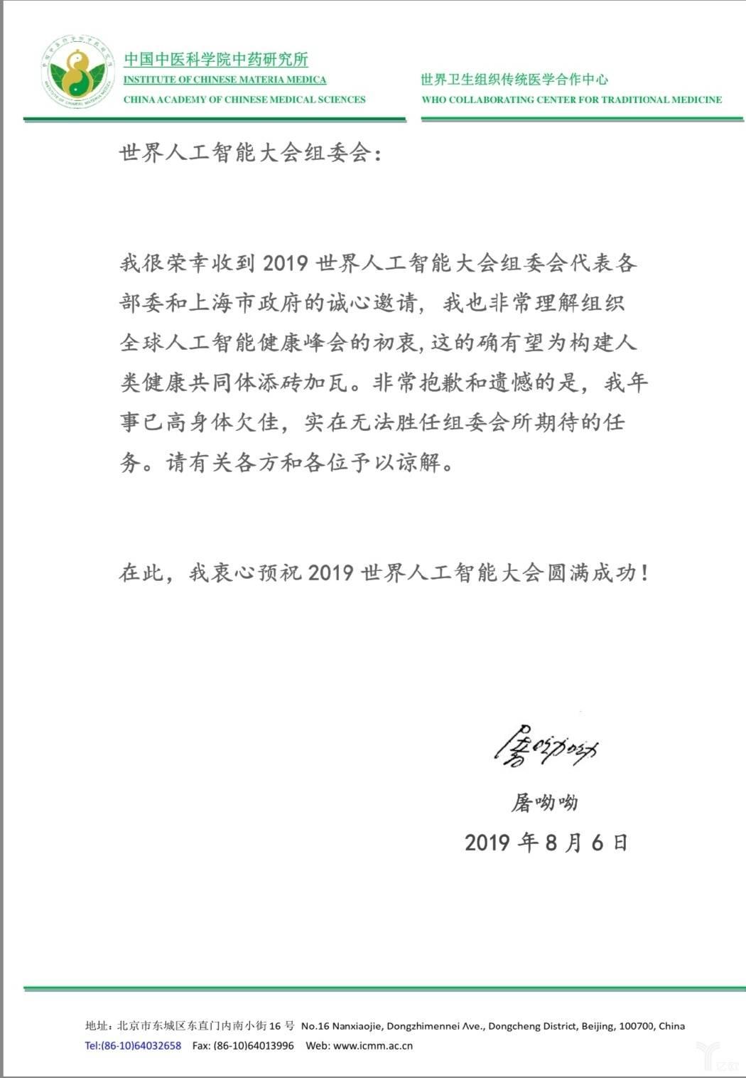 首位华人诺贝尔生理学或医学奖获得者,中国药学家屠呦呦为峰会致贺信