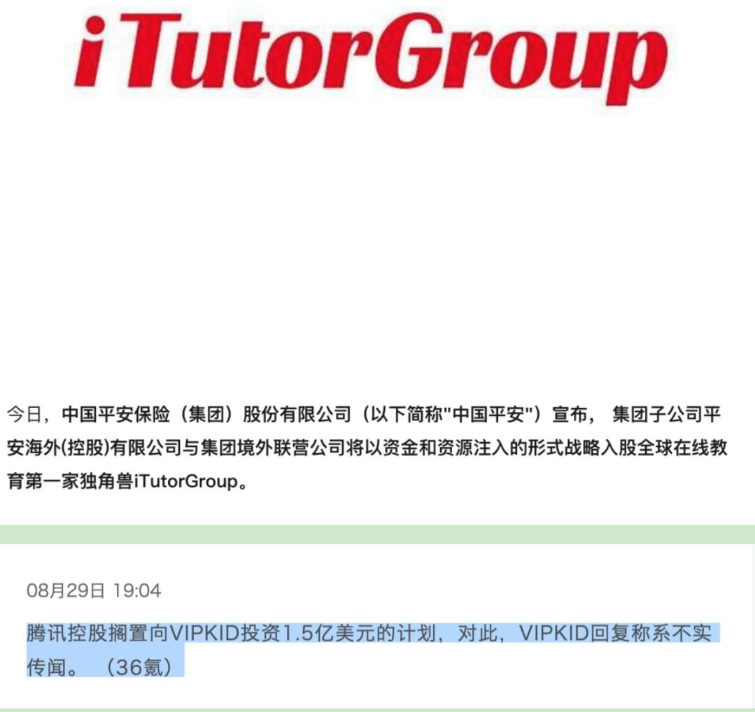 中国平安集团宣布入股iTutorGroup以及VIPKID最新的资本动向