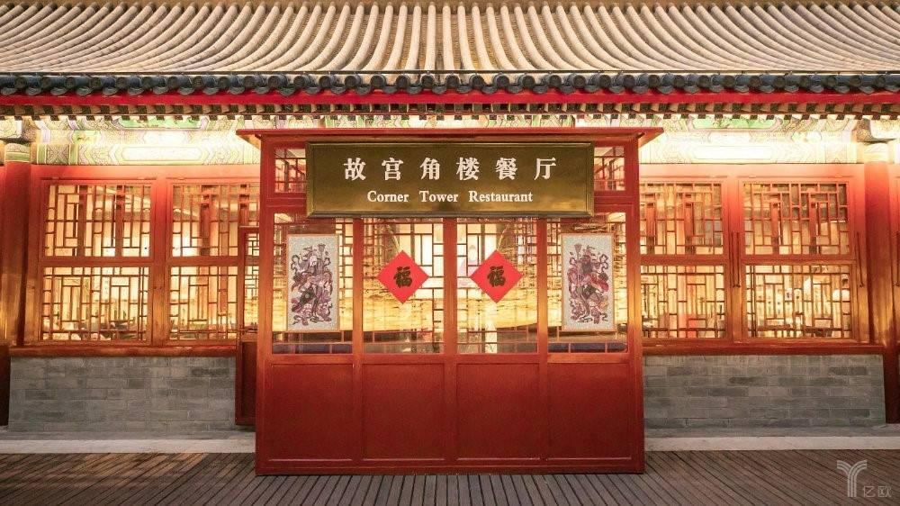 故宫角楼餐厅