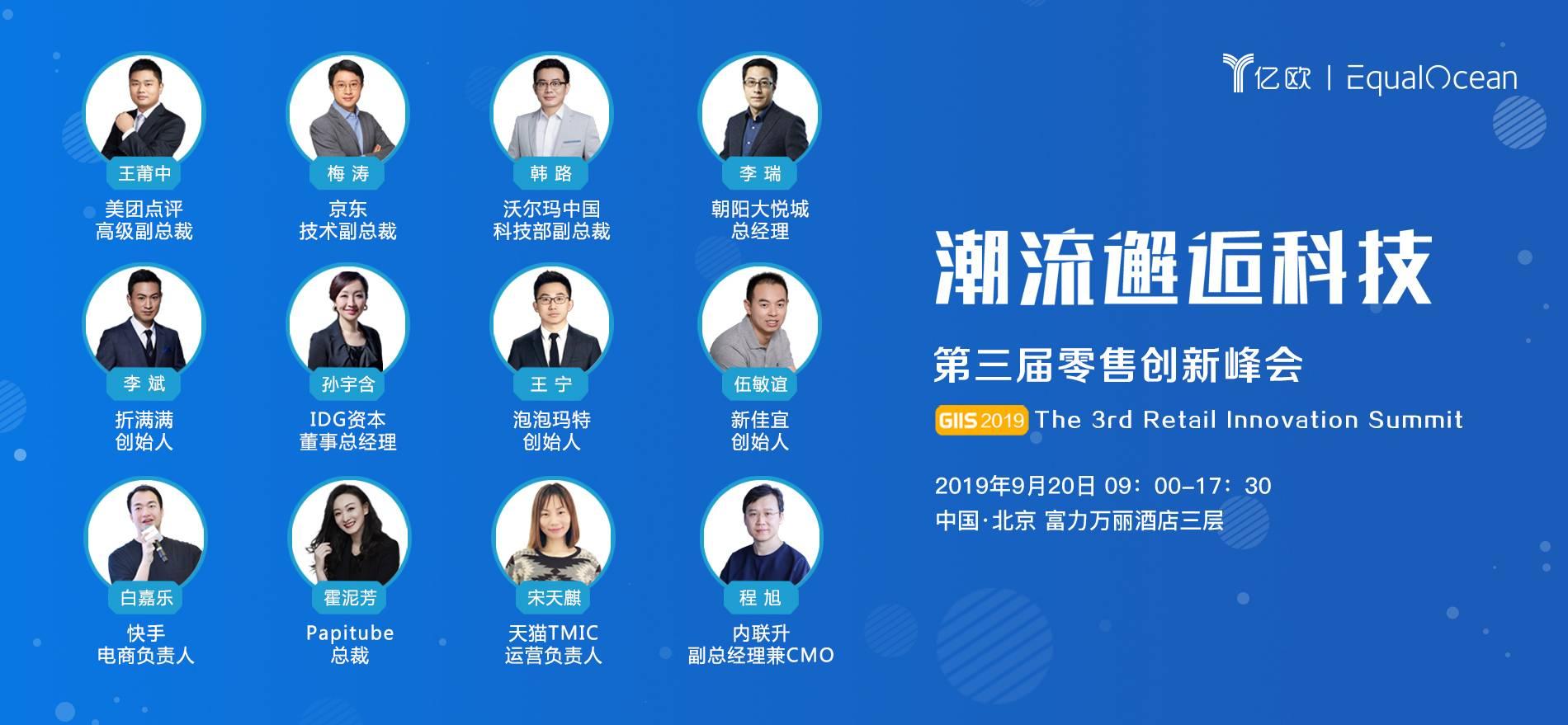 GIIS2019零售创新峰会