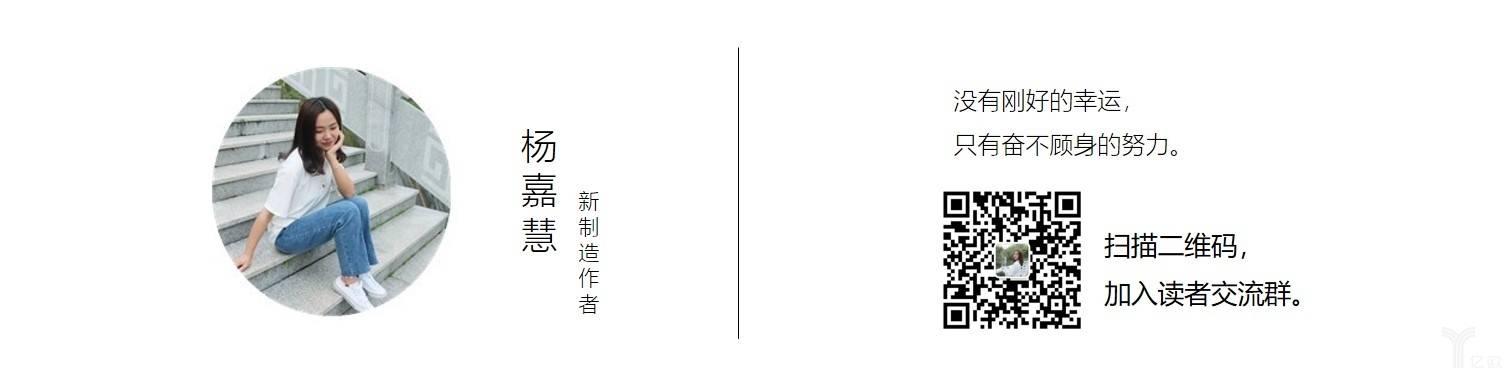 新制造杨嘉慧文末二维码