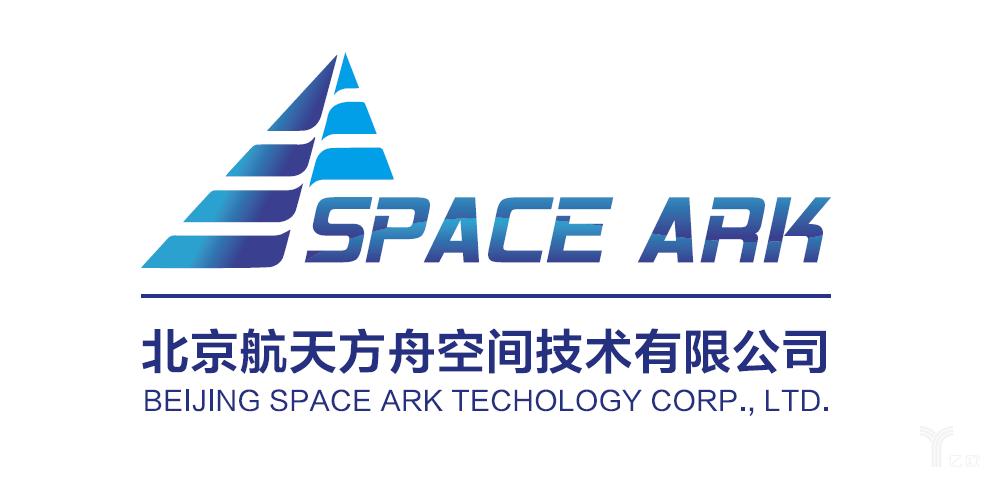 北京航天方舟空间技术有限公司