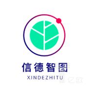 航天信德智图(北京)科技有限公司