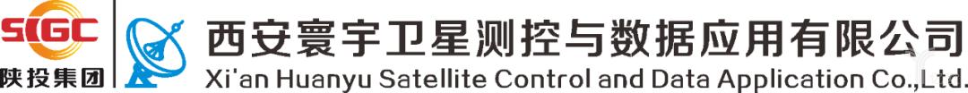 西安寰宇卫星测控与数据应用有限公司
