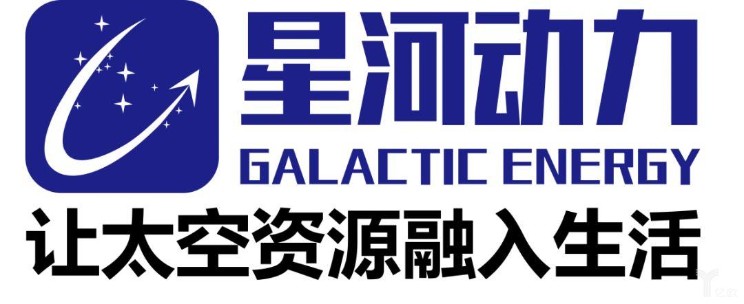 24.星河动力(北京)空间科技有限公司