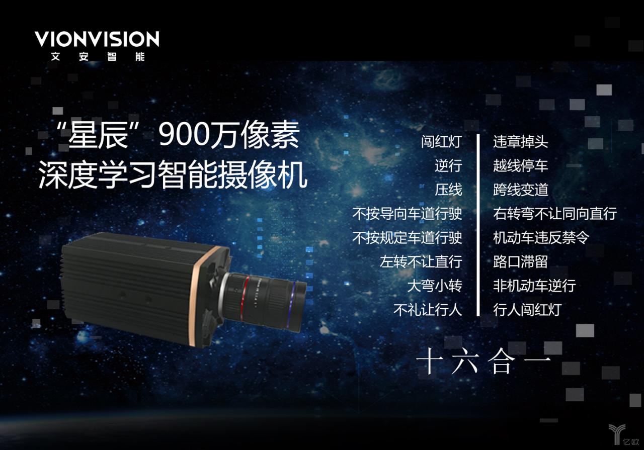 强大的十六合一多功能电警相机