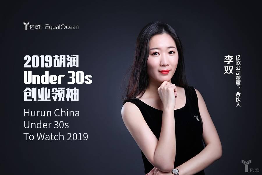 《2019胡润Under30s创业领袖》.jpg