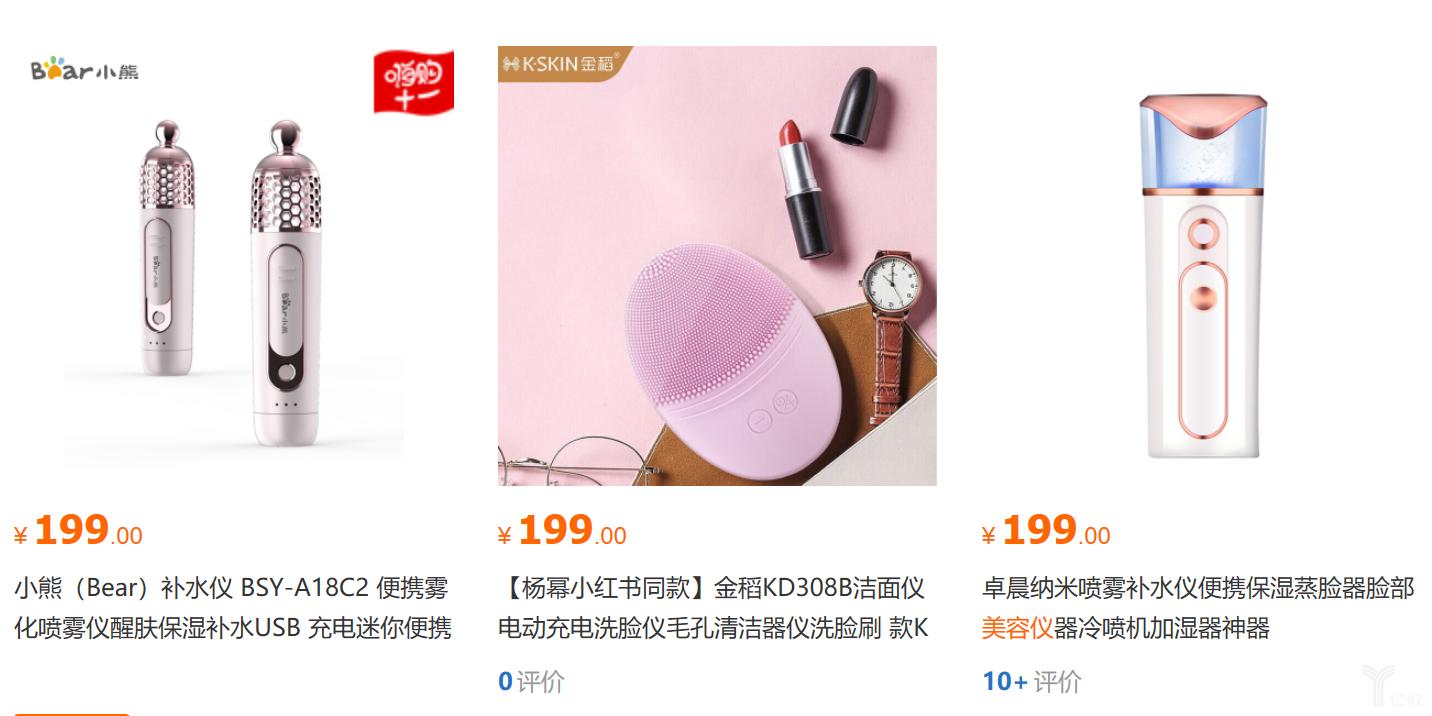 對于國產美容儀電器來說,300元是一道難以跨越的坎。