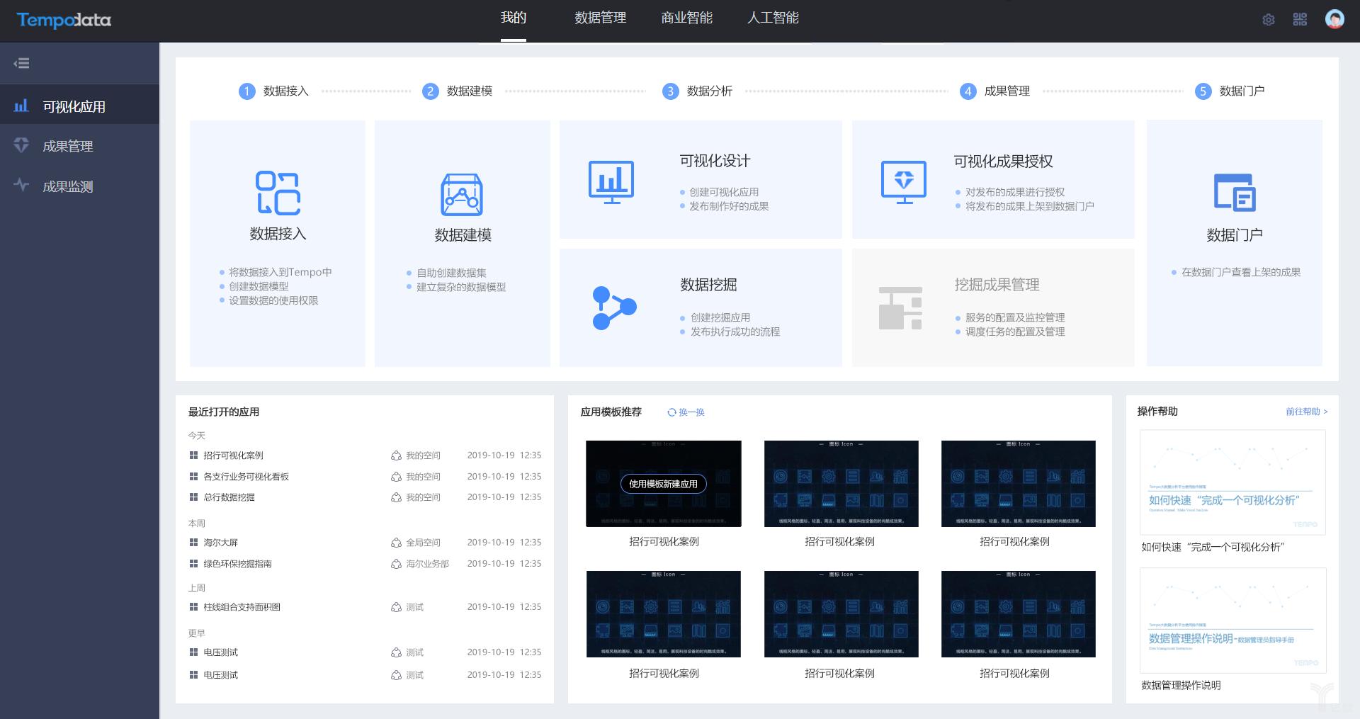 美林数据Tempo大数据分析平台