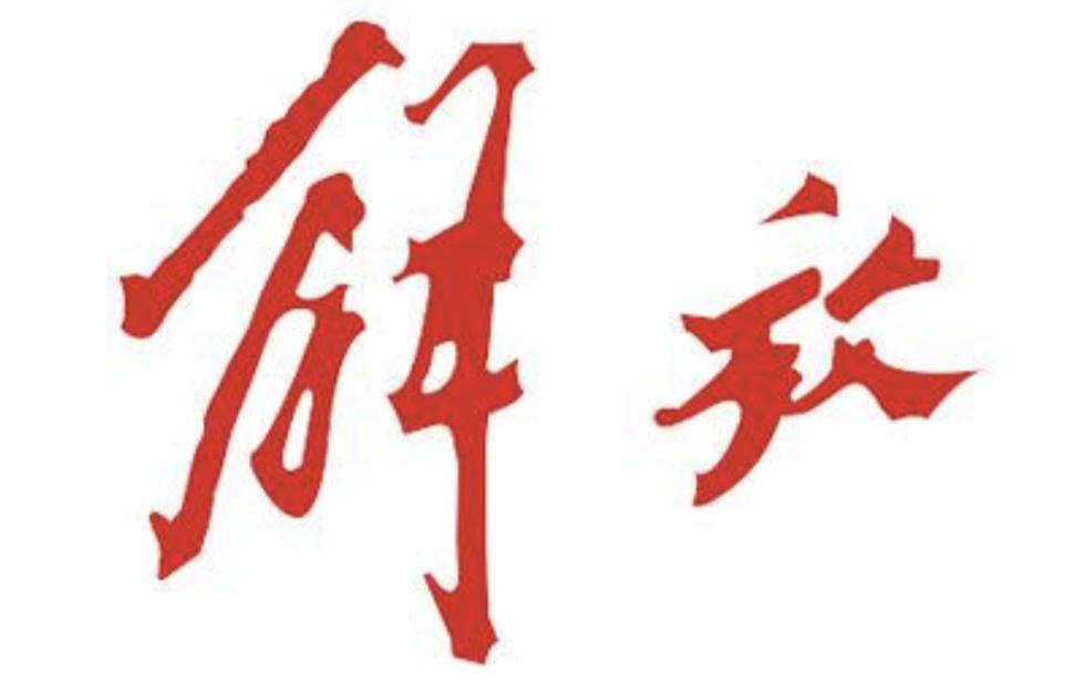 """""""解放""""二字手写体丨图片来自网络"""