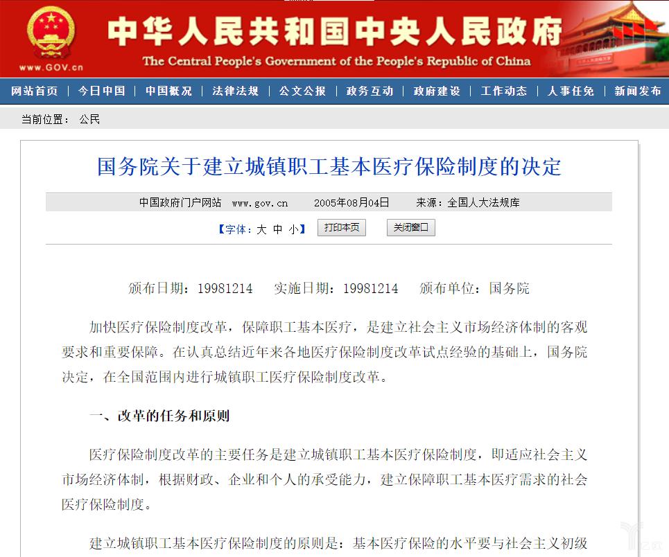 億歐智庫:國務院關于建立城鎮職工基本醫療保險制度的決定
