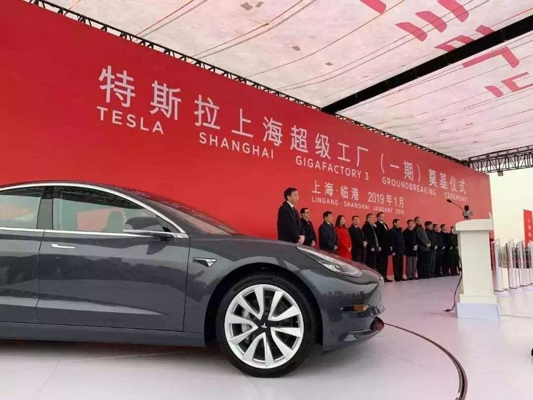 特斯拉上海超级工厂(一期)奠基仪式