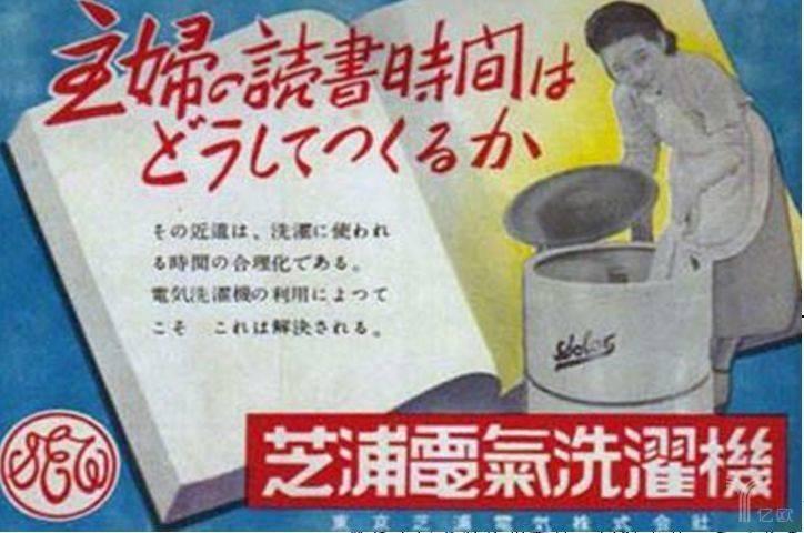 到二战之前,日本已经涌现出了第一批家电企业。