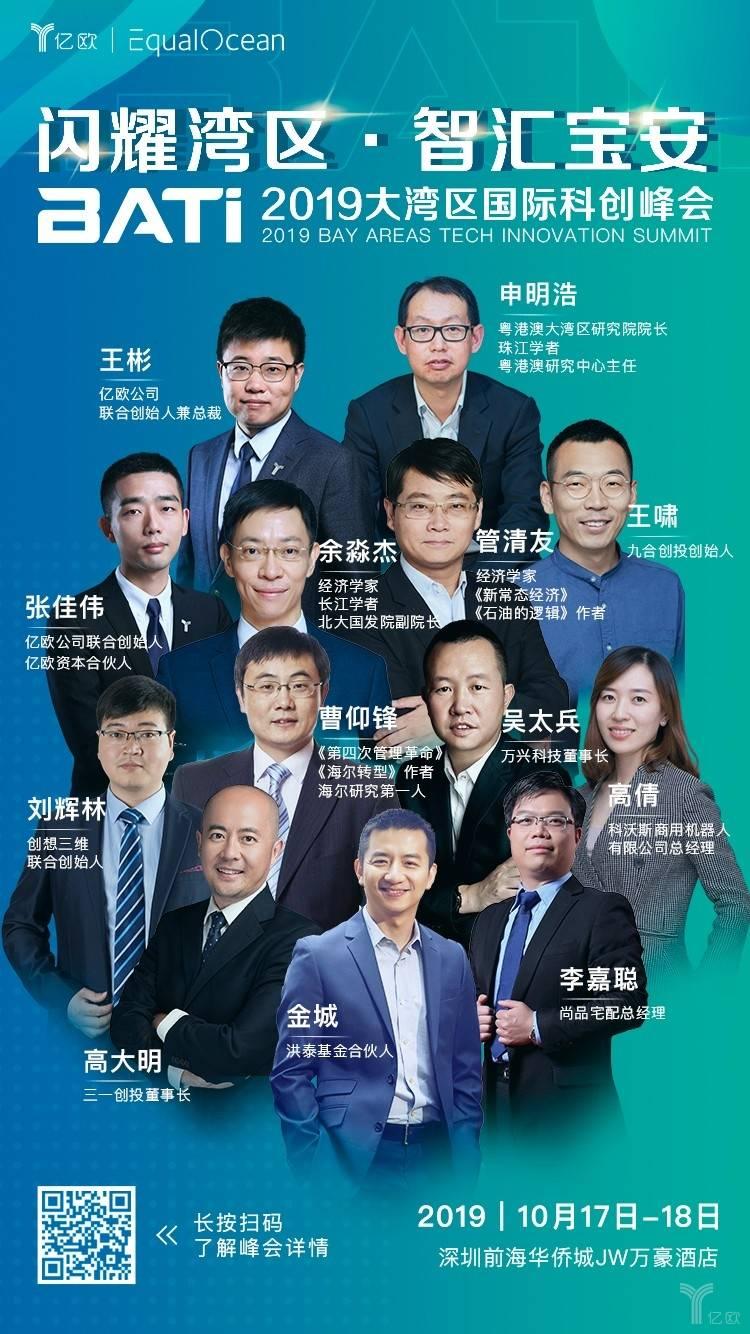 倒计时5天丨60位产业专家确认出席,为鹏城创新助力