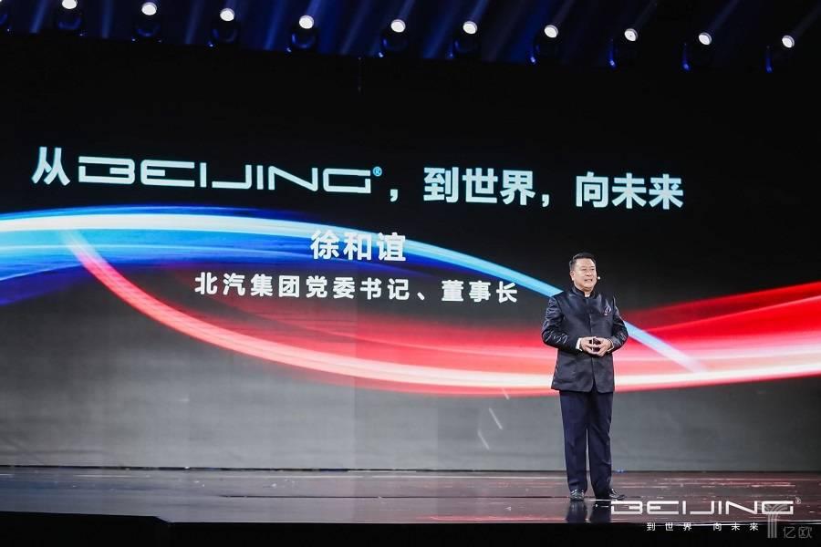 整合绅宝与北汽新能源,北汽发布全新BEIJING品牌