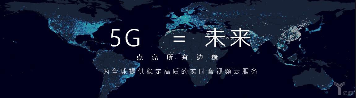 即构科技全球客户