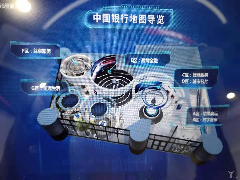 """亿欧智库:中国银行""""5G智能+生活馆""""整体布局"""