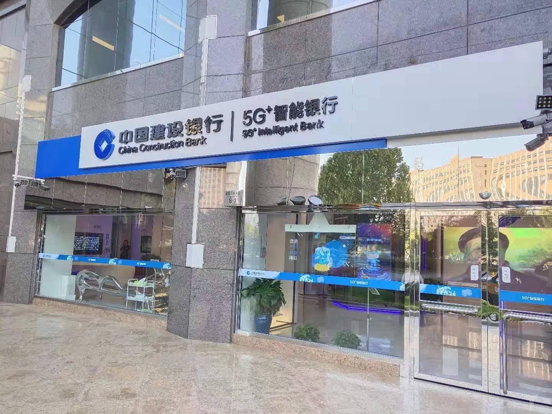 """亿欧智库:中国建设银行""""5G+智能银行""""建国支行"""