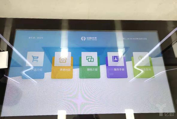 亿欧智库:太平人寿北京智慧营业厅智能茶几
