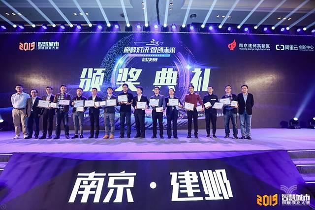 2019聪敏城市创新创业大赛.jpg