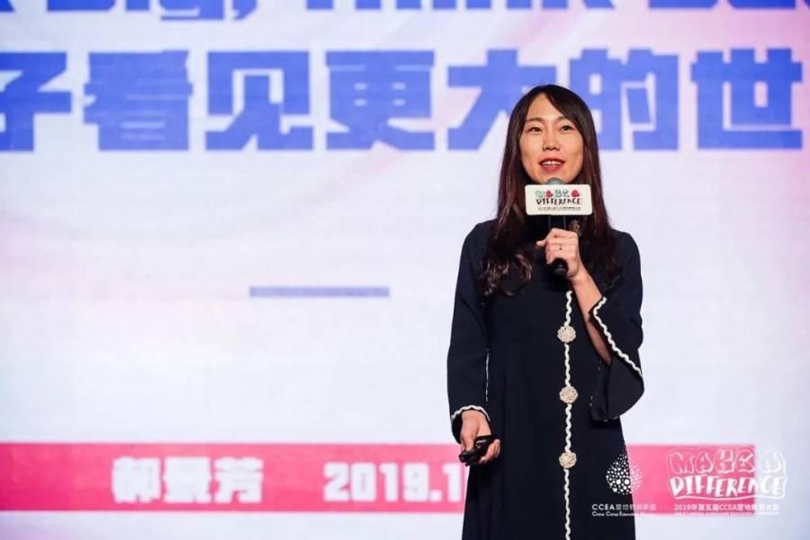 2019CCEA大会郝景芳