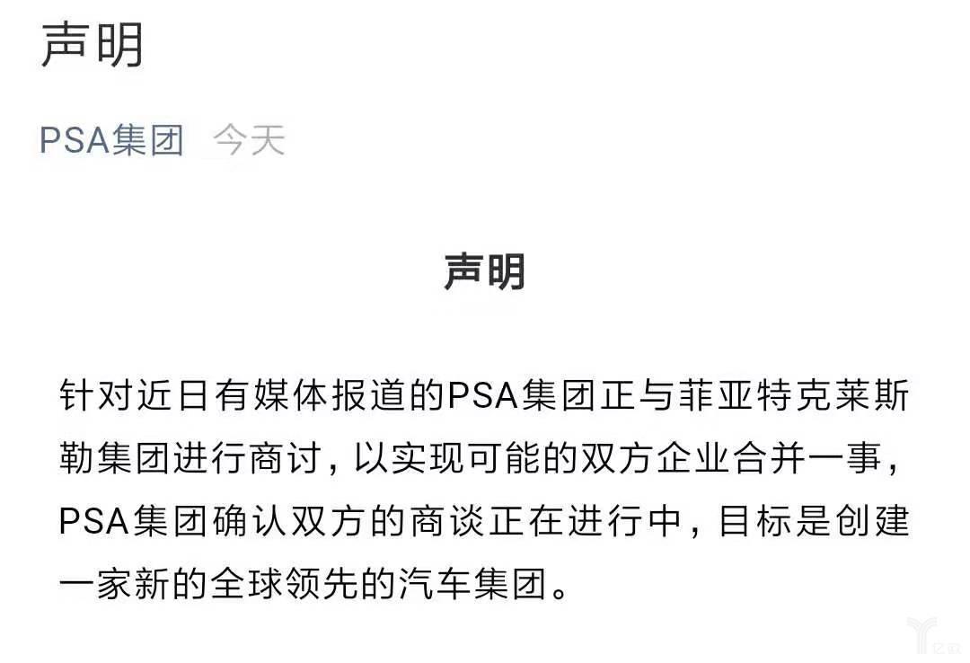 PSA官方声明