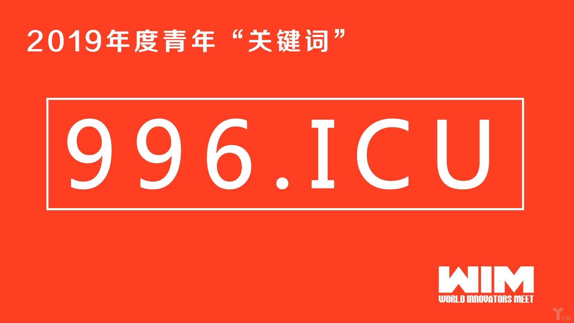 996.ICU .jpg