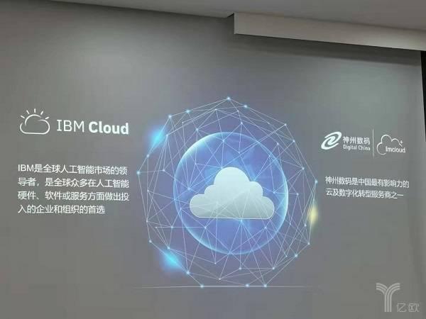 IBM与神州数码