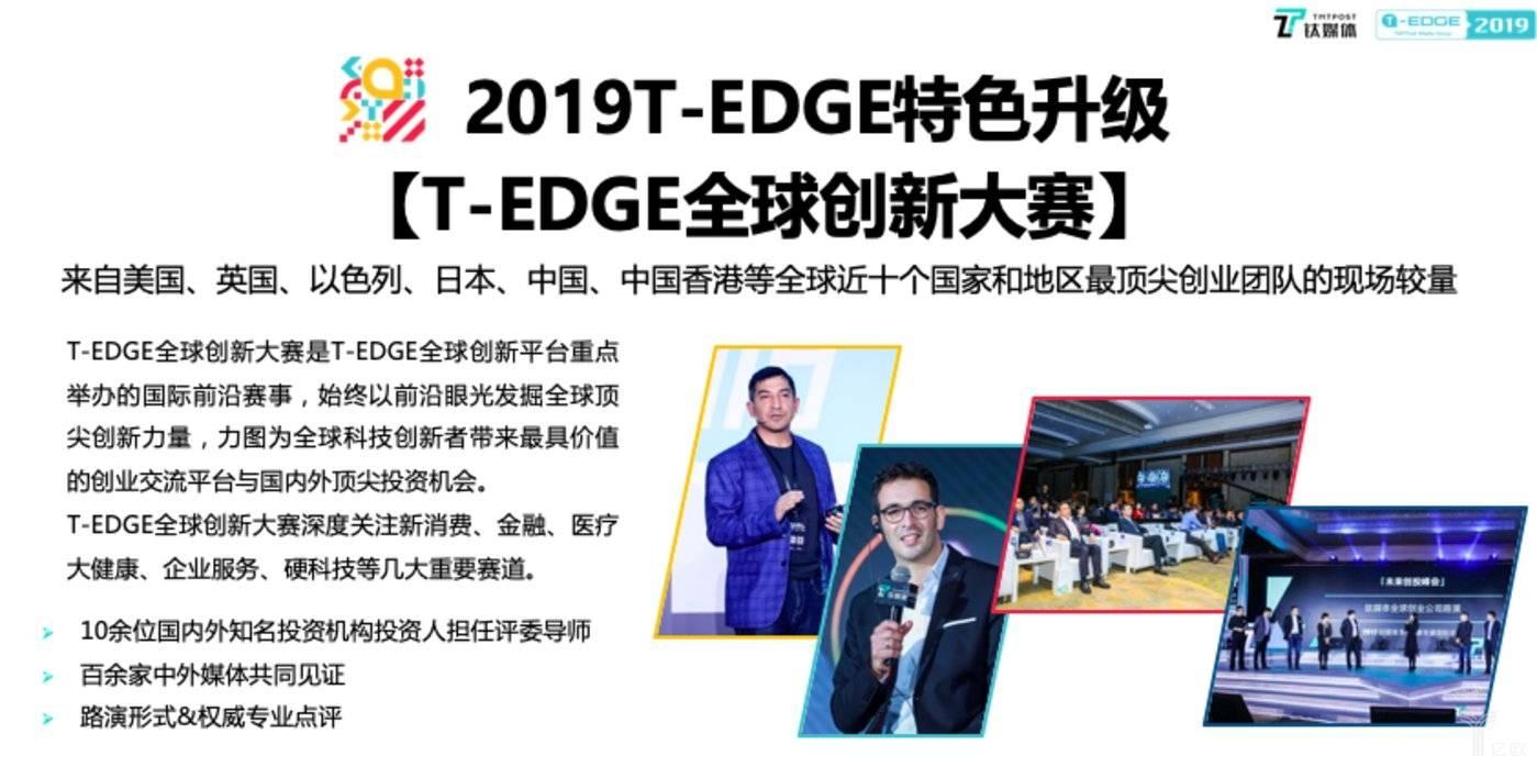 T-EDGE全球创新大赛.jpg