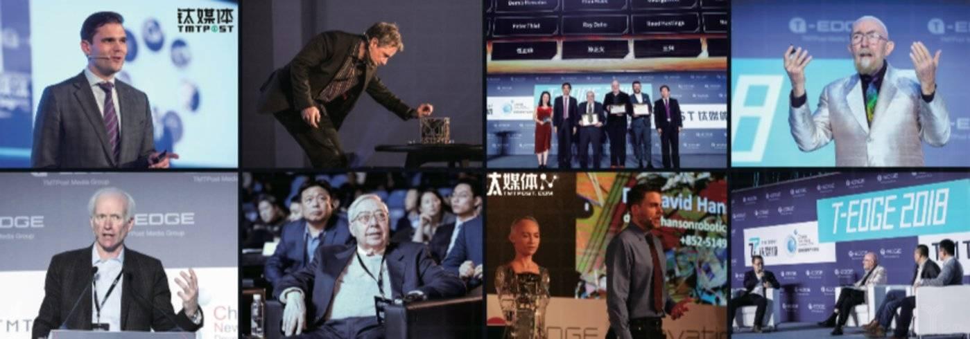 往届T-EDGE全球创新大会.jpg