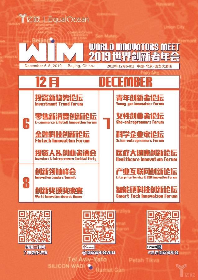 亿欧:WIM2019议程