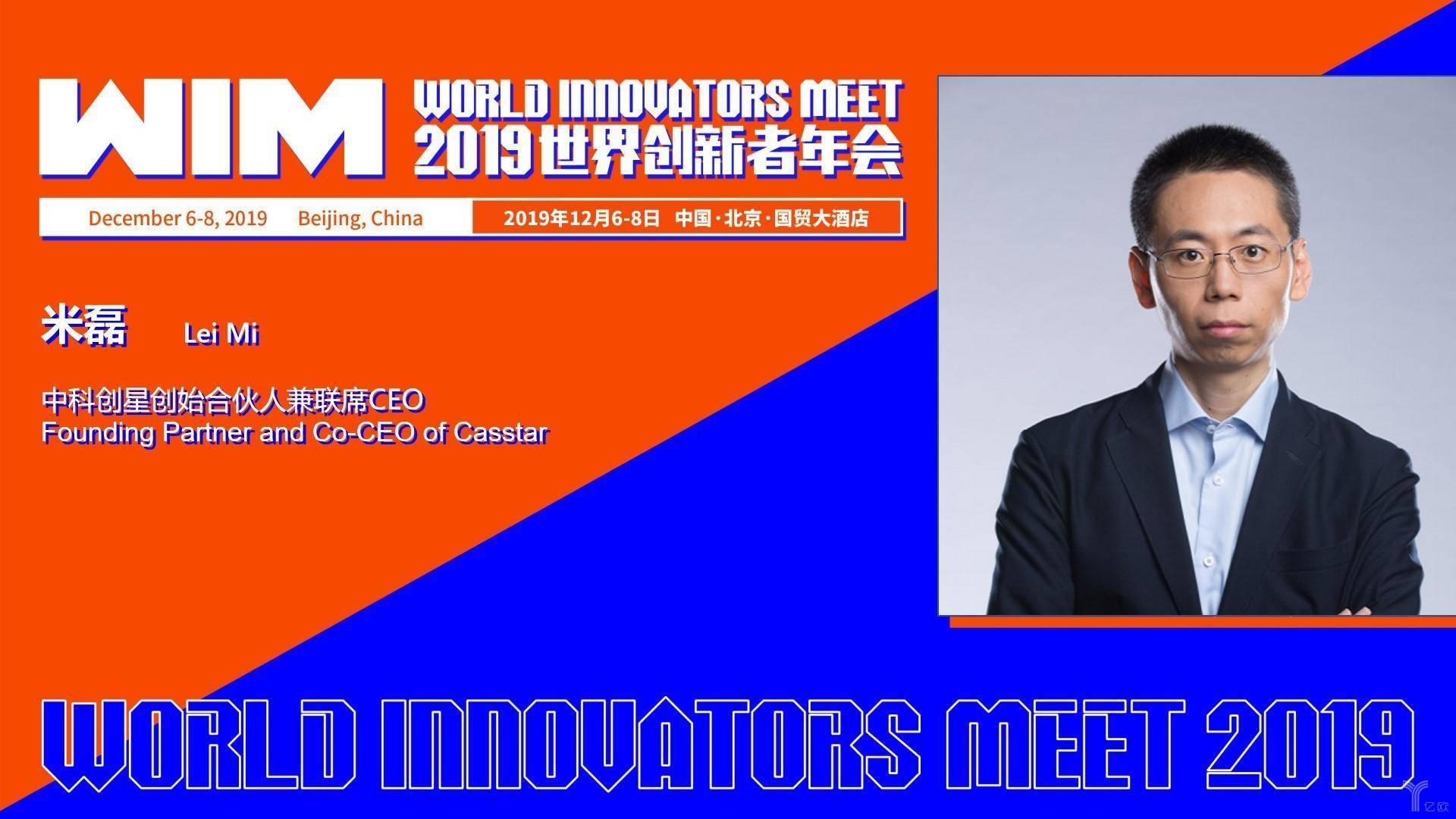 中科创星创始合伙人兼联席CEO米磊