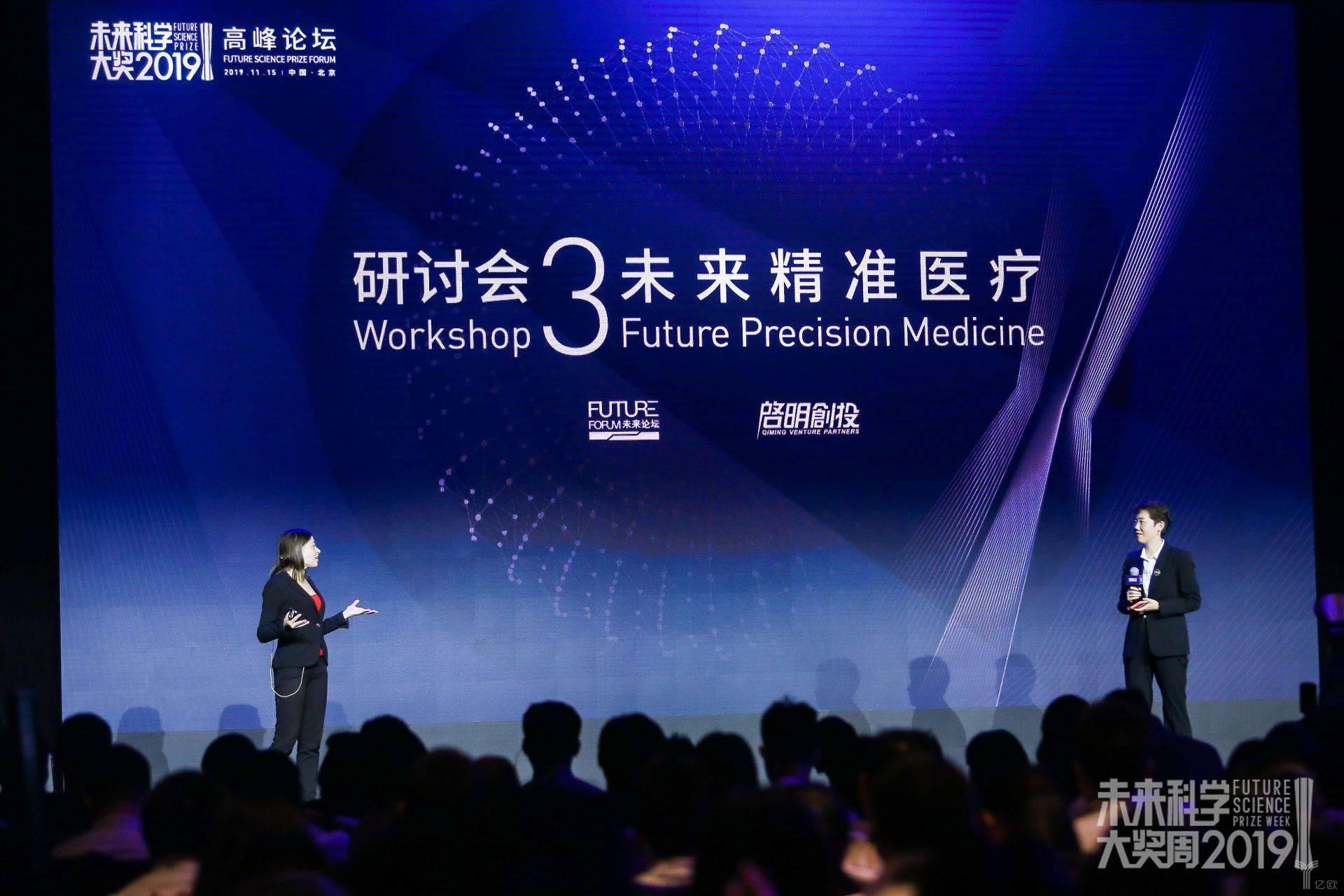 亿欧智库:未来科学大奖未来精准医疗