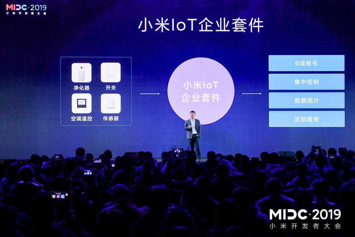 小米IoT企业套件.jpg