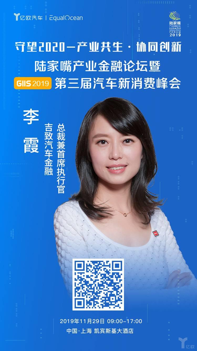 吉致汽车金融总裁兼首席执行官李霞