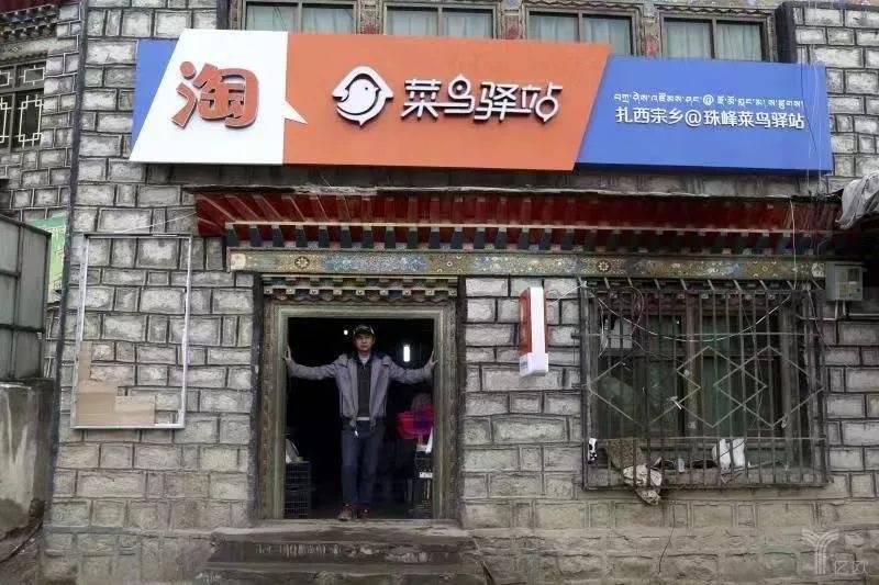 扎西宗乡珠峰脚下的菜鸟驿站