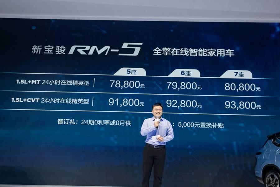 新宝骏RM-5 1.5L版车型价格