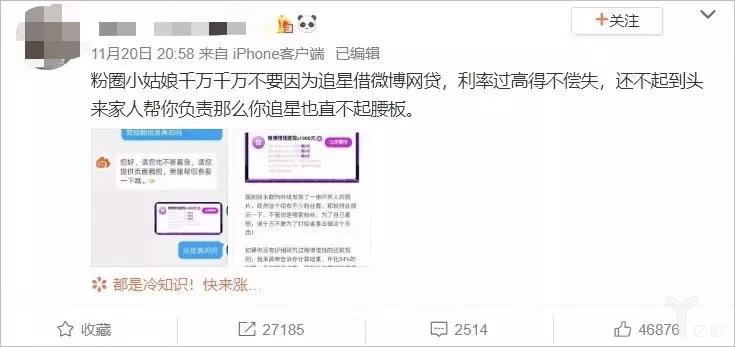 微博借钱具体规则