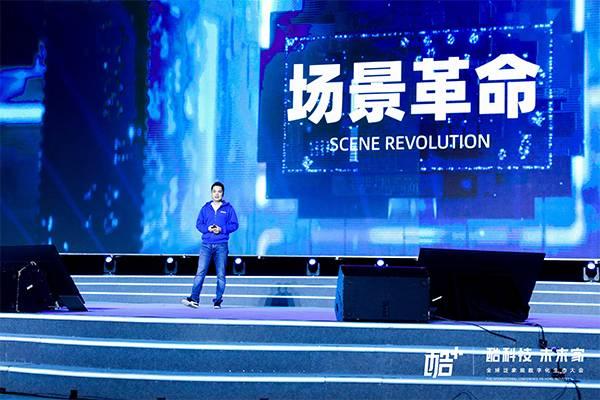 """酷家乐联合创始人兼CEO陈航发布""""场景革命""""下的新变革"""