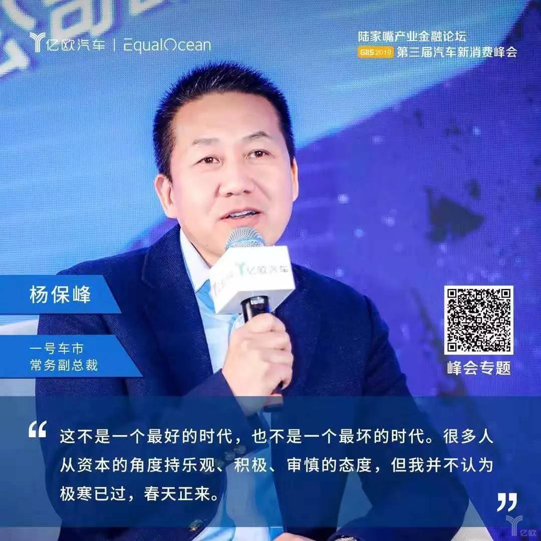 一号车市常务副总裁杨保峰