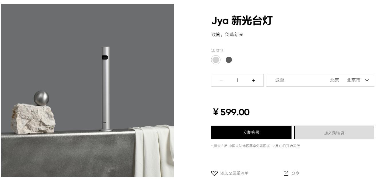 Jya新光台灯.png