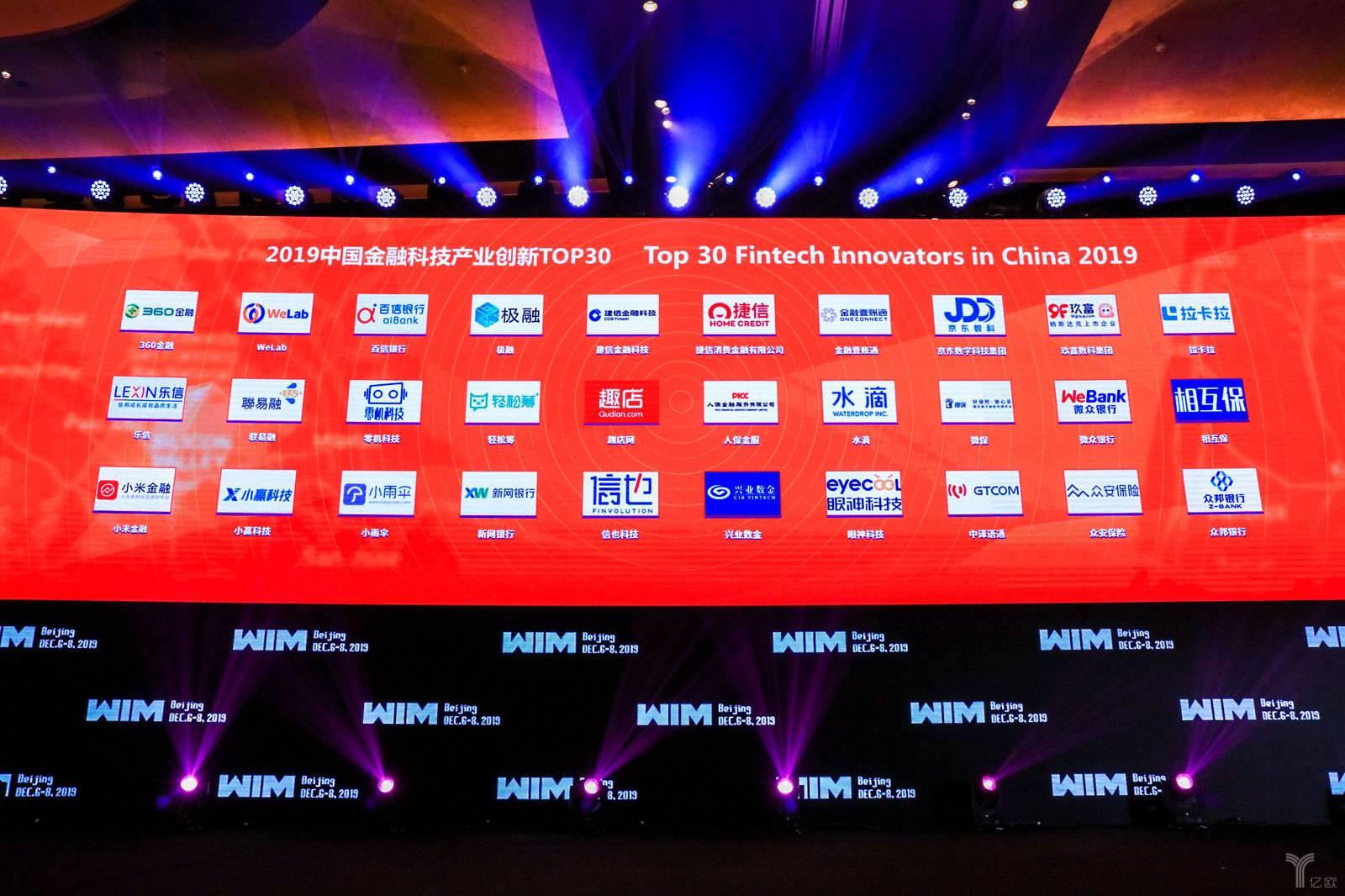 2019中国金融科技产业创新TOP30.jpg